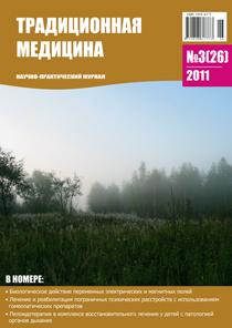 Показать № 3(26) 2011