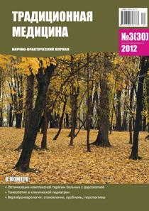 Показать № 3(30) 2012