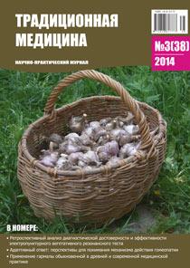 Традиционная медицина № 3 (38) 2014