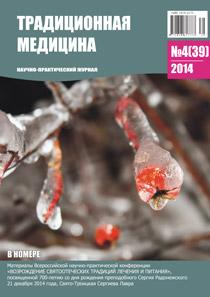 Традиционная медицина № 4 (39) 2014