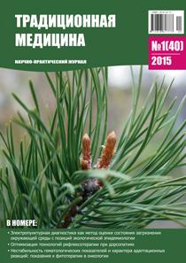 Традиционная медицина № 1 (40) 2015