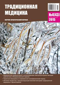 Традиционная медицина № 4 (43) 2015