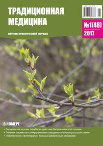 Традиционная медицина №1 (48) 2017