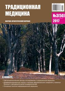 Традиционная медицина №3 (50) 2017
