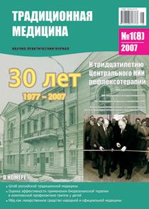 Традиционная медицина №1 (8) 2007