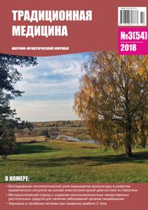 Традиционная медицина № 3(54) 2018