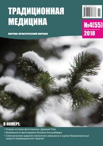 Традиционная медицина № 4 (55) 2018