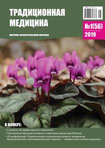 Традиционная медицина № 1 (56) 2019