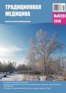 Традиционная медицина № 4 (59) 2019