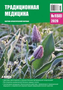 Традиционная медицина № 1 (60) 2020