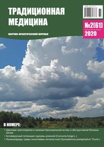 Традиционная медицина № 2 (61) 2020
