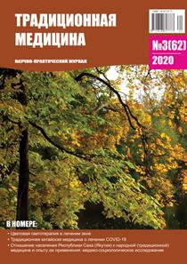 Традиционная медицина № 3 (62) 2020