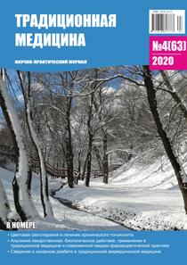 Традиционная медицина № 4 (63) 2020